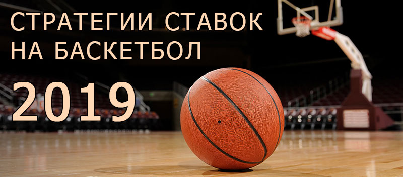 Стратегия ставок на баскетбол в 2019 году