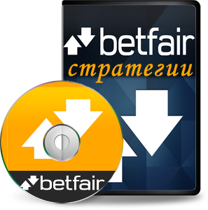 Работа на бирже BetFair — стратегии ставок на футбол 2019