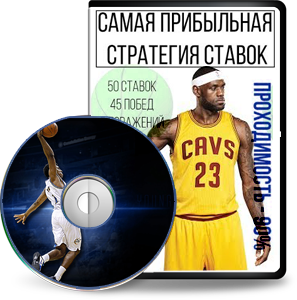 ставки на баскетбол книга
