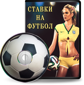 Курс — как ставить ставки на футбол