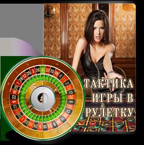 Тактика для игры в рулетку