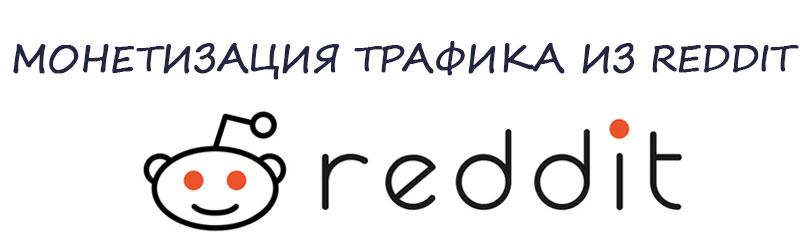 Монетизируем бесплатный трафик из Reddit