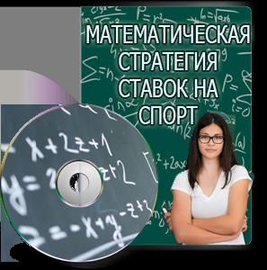 Математическая стратегия ставок<br /> на спорт, футбол и рулетку