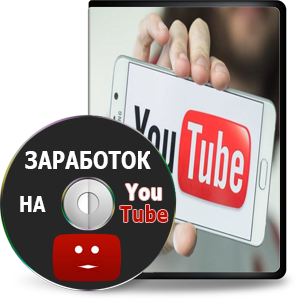 Сколько денег можно заработать на Ютубе?