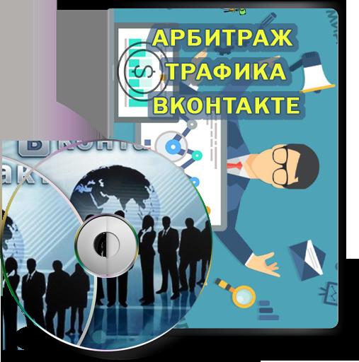 Узнайте способы дохода на арбитраже трафика ВКонтакте