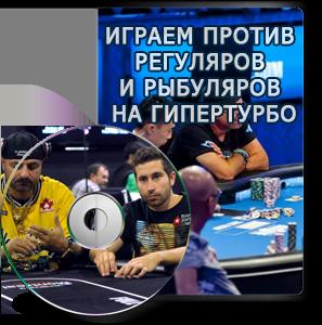 Особенности игры в покер с постоянными игроками и фишами или «Крушим регов в гипертурбо»