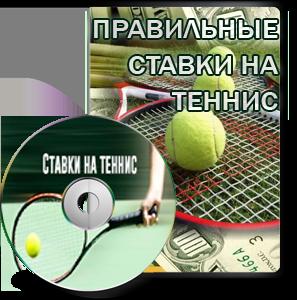 Делай правильные ставки на теннис