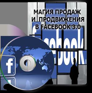 Магия продаж и продвижения в Facebook 3.0