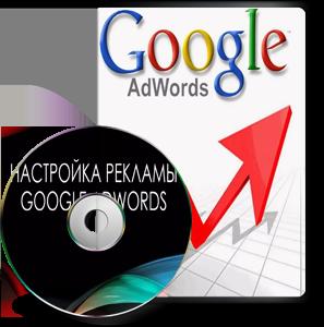 Как прибыльно настроить рекламу Гугл Адвордс