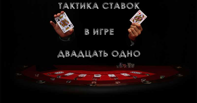 Казино 21 очко играть онлайн в карты в дурака на деньги онлайн