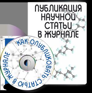 Как писать научные статьи для публикации в научный журнал.