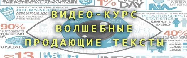 Видео курс «Волшебство продающих текстов» - фото