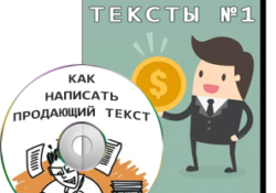 Как правильно писать продающие тексты и статьи