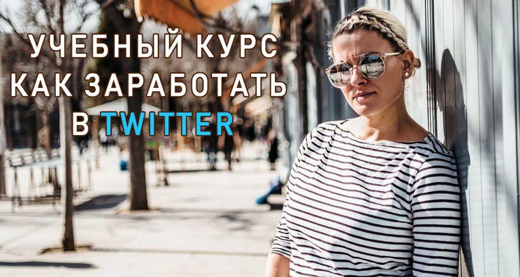 Курс как заработать в твиттере без вложений -фото