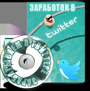 Можно ли зарабатывать в твиттере? Можно — читайте5 способов получить доход от Twitter