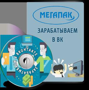 Хочешь зарабатывать в ВКонтакте — качай Мега Пак