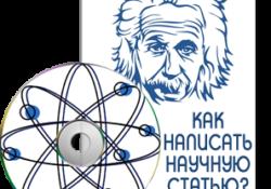 Как написать научную статью для публикации диск
