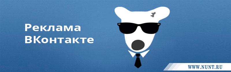Какие есть виды рекламы в ВКонтакте