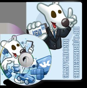 Курсы по продвижению ВКонтакте «Продвижение в ВК бесплатно»