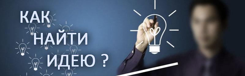Курс «Как найти идею для бизнеса, в жизни, для стихотворения или для текста» - генерация идей