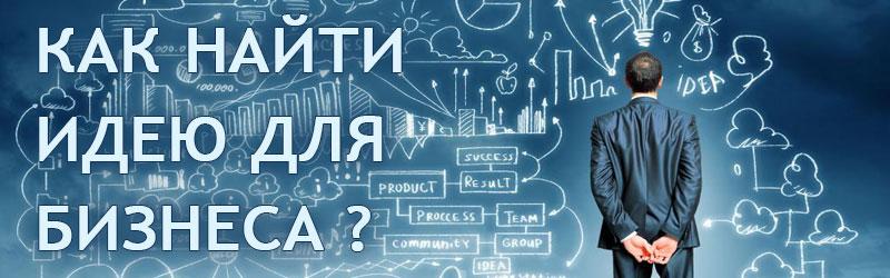 Как найти идеи, чтобы открыть новый бизнес