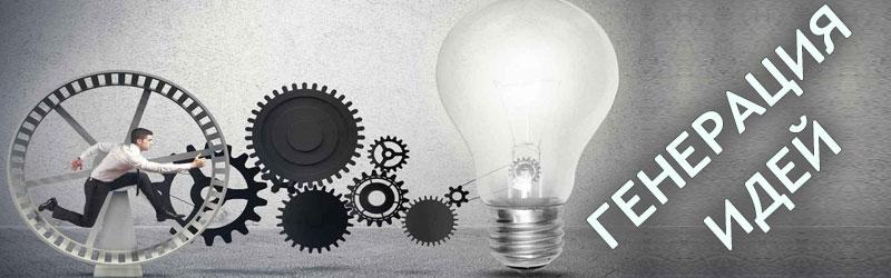 Генерация идей