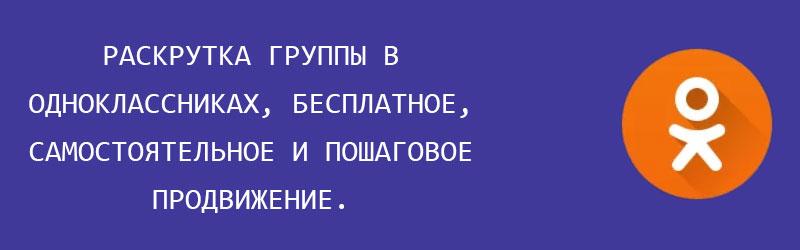 Скачать видео-курс по раскрутке в одноклассниках бесплатно для самостоятельного продвижения групп, постов, бизнеса и товаров в Одноклассниках. Правильная настройка групп.