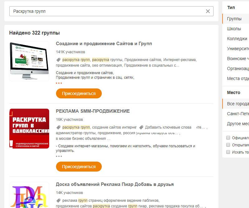 Самостоятельное продвижение группы и постов в Одноклассниках — шаг 10 ищем группы