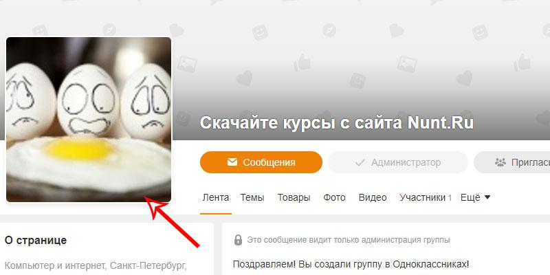 Создание группы в Одноклассниках — шаг 4 создание обложки.