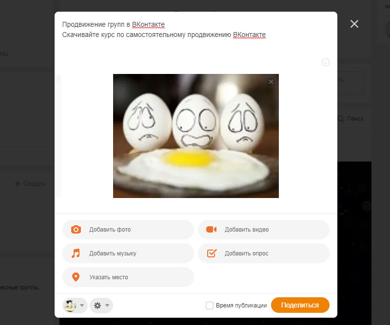 Раскрутка группы в Одноклассниках — шаг 8 оформление постов.