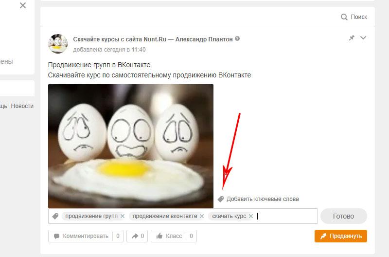 Продвижение постов в Одноклассниках — шаг 9 прописываем хэштеги.