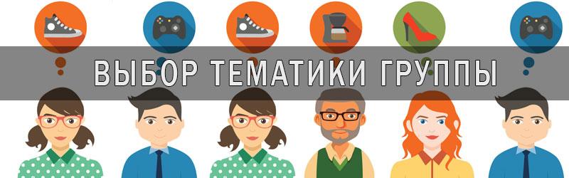 Выбор темы группы или страницы для заработка в Одноклассниках