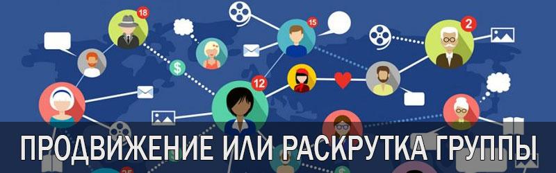 Раскрутка группы  для заработка в Одноклассниках