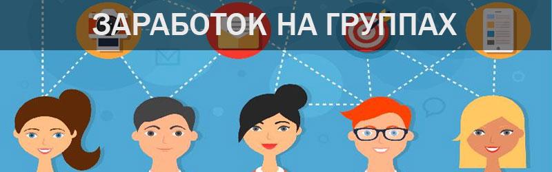 Заработок в Одноклассниках на группах
