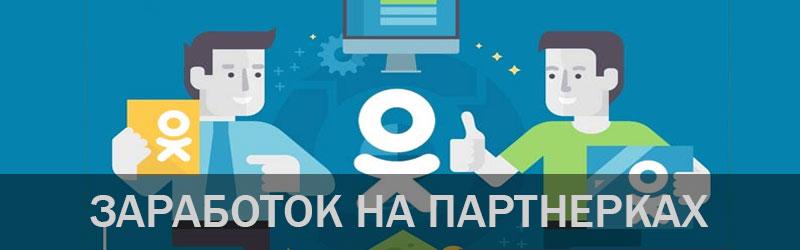 Заработок в Одноклассниках на партнерских программах