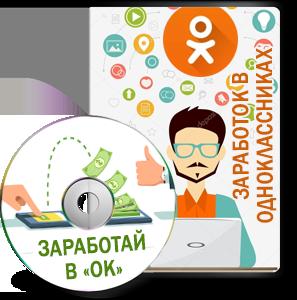 Мануал по заработку  без вложений на группах и страницах  в Одноклассниках