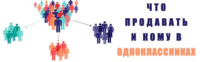1. Одноклассники продажа товаров, что продавать и кому