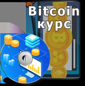Что такое криптовалюта Bitcoin и как заработать на биткоинах и Сатоши