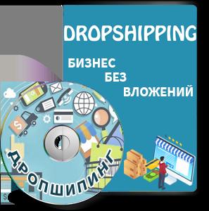 Что такое дропшиппинг<br /> и как создать свой бизнес без вложений в Интернете