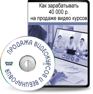 Как продавать видеокурс, видео уроки  и вебинары в записи через Интернете