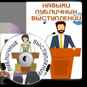 100 Советов по Развитию Навыков Презентации и Публичного выступления <br /> часть 1