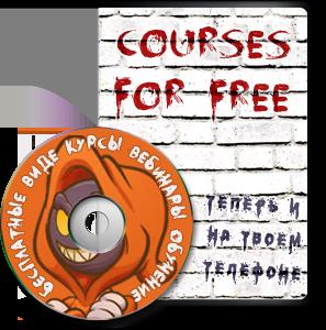Приложение Courses For Free — бесплатные курсы для всех !